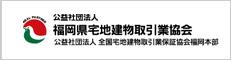福岡県宅地建物取引業協会