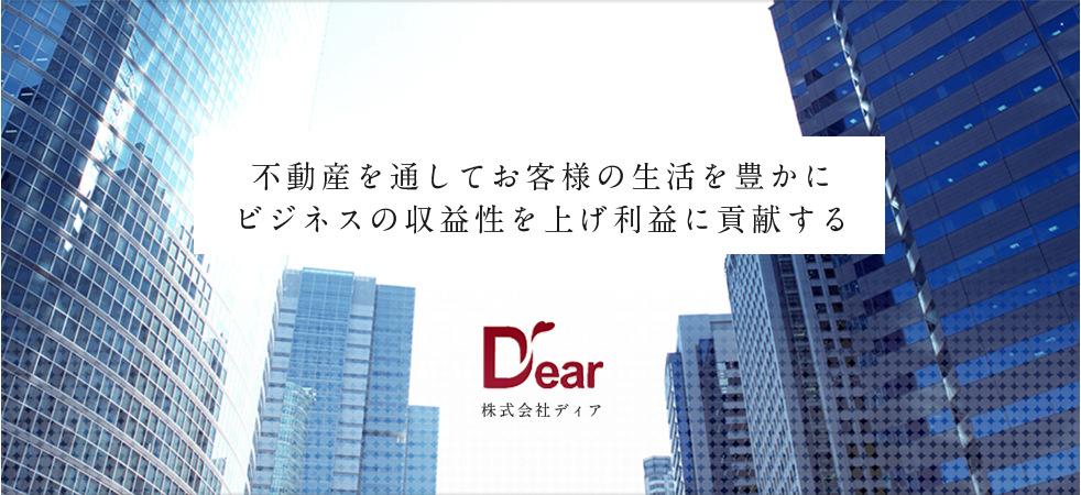 不動産を通してお客様の生活を豊かにビジネスの収益性を上げ利益に貢献する