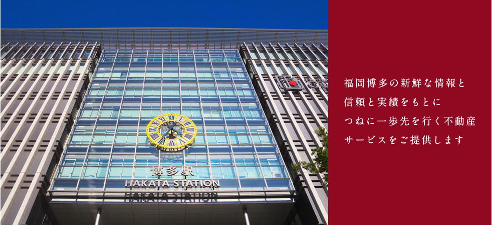 福岡博多の新鮮な情報と信頼と実績をもとにつねに一歩先を行く不動産サービスをご提供します